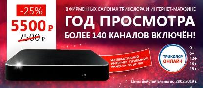 Интерактивный интернет-приемник GS AC790 + год подписки на услугу «Триколор Онлайн» фото 0